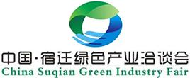 中国·宿迁绿色产业合作洽谈会