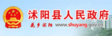 沭阳县人民政府