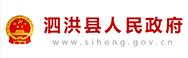 泗洪县人民政府