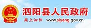 泗阳县人民政府